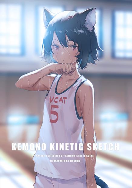『Kemono kinetic sketch』
