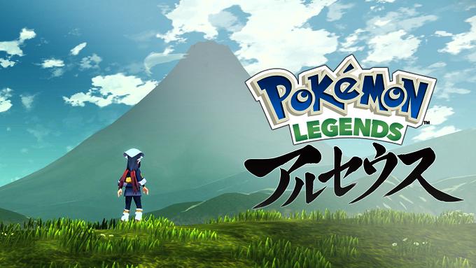 ポケモン完全新作『Pokémon LEGENDS アルセウス』2022年初頭、世界同時発売