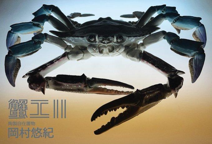 陶芸家 岡村悠紀が個展「蟹工 II」 陶器で自在に動くカニを生み出す妙技