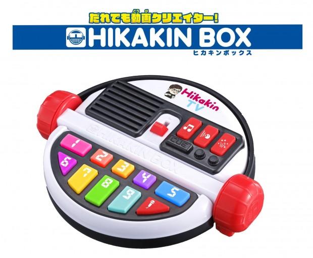 「だれでも動画クリエイター!HIKAKIN BOX」/(C)HIKAKIN UUUM
