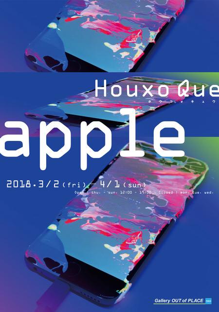 美術作家 Houxo Queの展覧会 覗き、覗かれる光の深淵