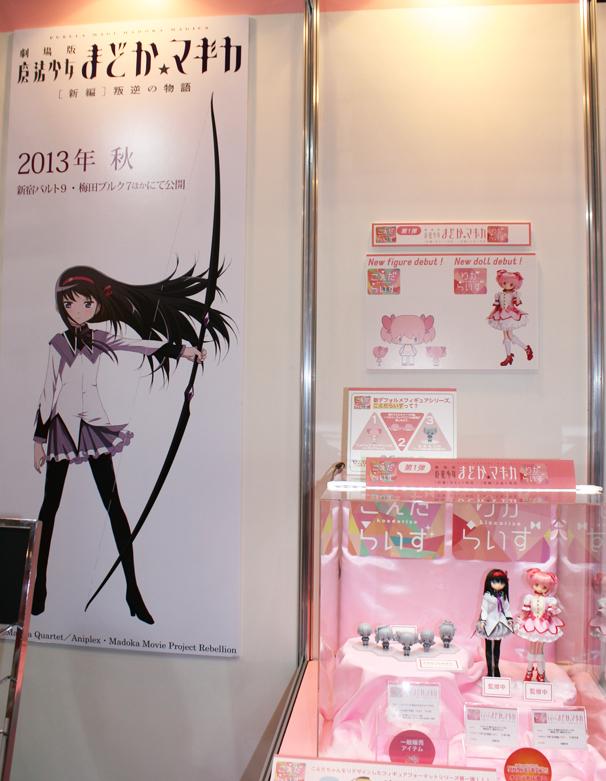2013年秋に新作が公開予定の劇場版「魔法少女まどか☆マギカ」から、新商品の発表が! http://www.takaratomy.co.jp/products/madokamagica/