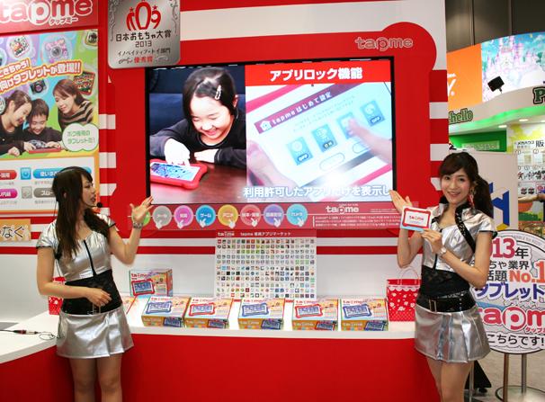 子ども向けの本格タブレット「tapme(タップミー)」。子どもが使って楽しいのはもちろん、ご両親も安心な機能が充実しているそう。 http://kidstablet.jp/
