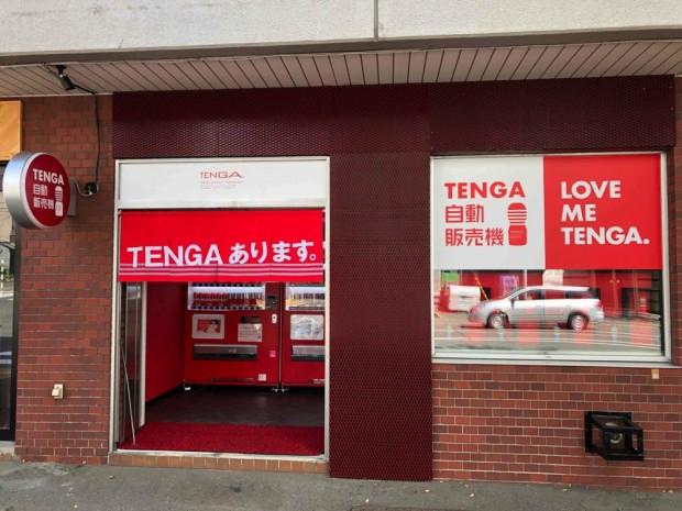 TENGA自動販売機
