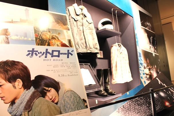 映画化もされた『ホットロード』の劇中で使用された衣装や小道具