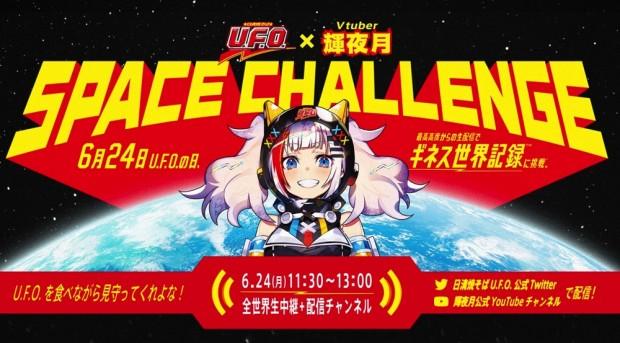 日清焼そば U.F.O. SPACE CHALLENGE