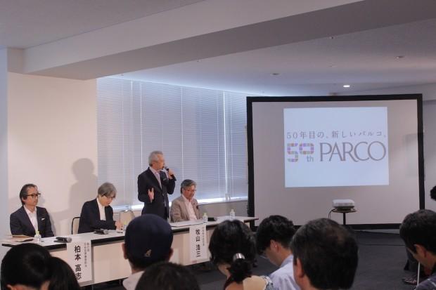 渋谷PARCOの記者会見