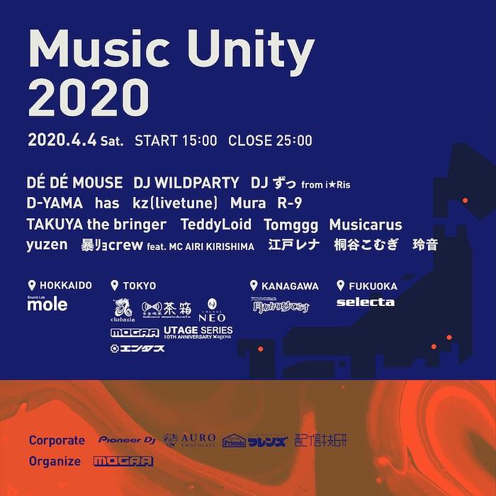 MOGRA主催の配信フェス「Music Unity 2020」 DE DE MOUSEやkz、Tomgggら出演