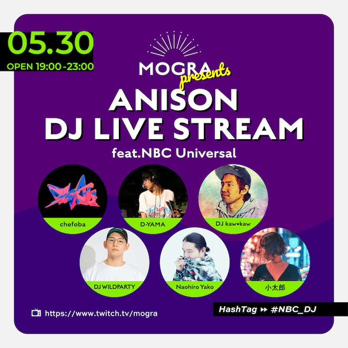 MOGRAとNBCユニバーサルの強力タッグ 「ANISON DJ LIVE STREAM」開催