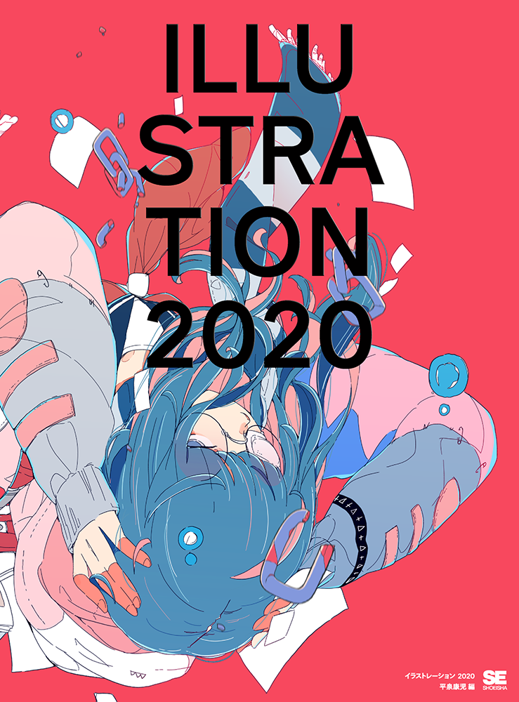 イラストシーンの今を凝縮した『ILLUSTRATION 2020』 カバーはダイスケリチャード