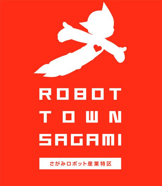 神奈川「さがみロボット産業特区」、鉄腕アトムがイメージキャラに