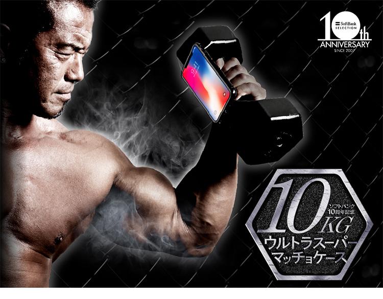 SoftBank公式ECサイト10周年 鉄アレイ型10kgスマホケースを販売してしまう