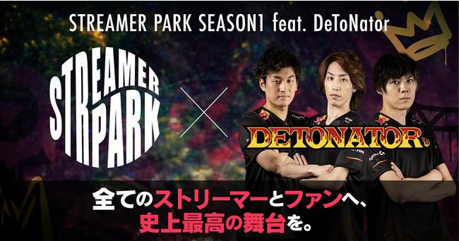 新e-Sports大会「STREAMER PARK」が大成功 渋谷ハル、天月、もこう、関口メンディーらが激闘