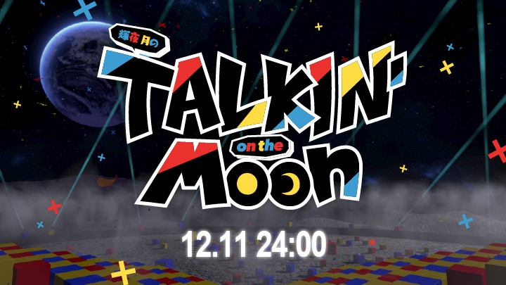 輝夜月、初の地上波冠番組「輝夜月のTALKIN on the Moon」放送決定!