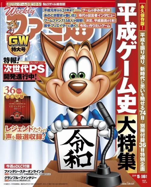週刊ファミ通2019年5月16日増刊号