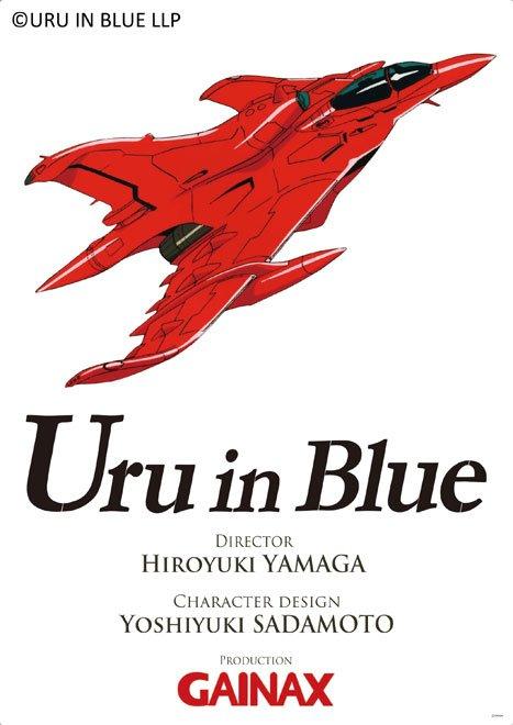 2013年に発表されていた『蒼きウル』キービジュアル