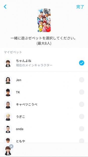 ZEPETO_集合写真