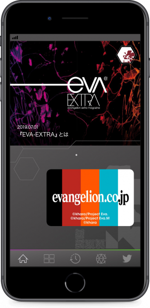 「EVA-EXTRA」画面2