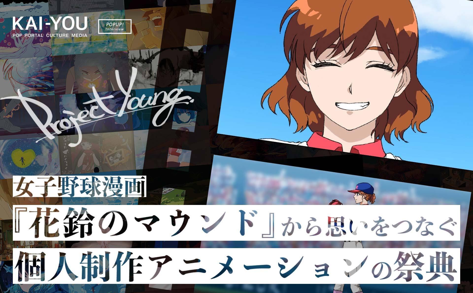 え、あの有名企業による女子野球漫画がアニメに? 地上最大のインディーアニメ作戦、謎の舞台裏を解き明かす