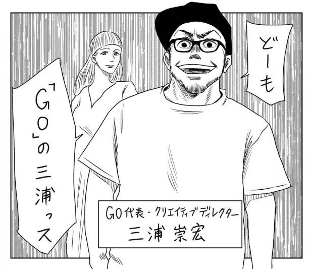 新聞広告の日プロジェクト 朝日新聞社×左ききのエレン Powered by JINS」