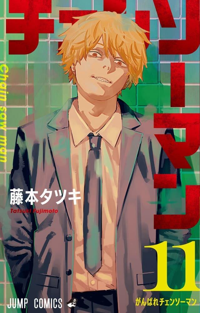 少年漫画の臨界点『チェンソーマン』11巻発売 堂々の第1部完結巻