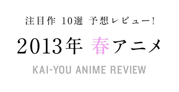 2013年春アニメ