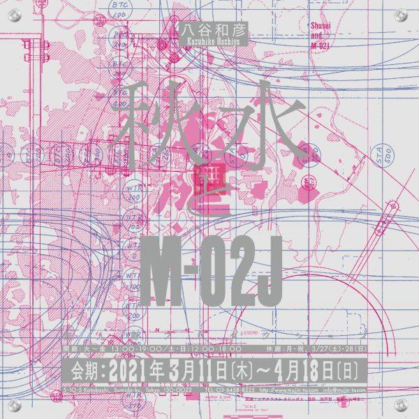 メディアーティスト 八谷和彦が個展 メーヴェ「M-02J」と兵器から未来を思考
