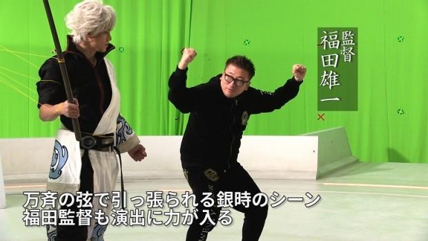アクション演出をつける福田監督(メイキングより)