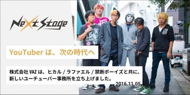 NextStage公式サイトより