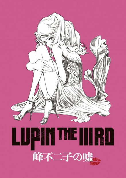 『LUPIN THE IIIRD 峰不二子の嘘』ティザービジュアル