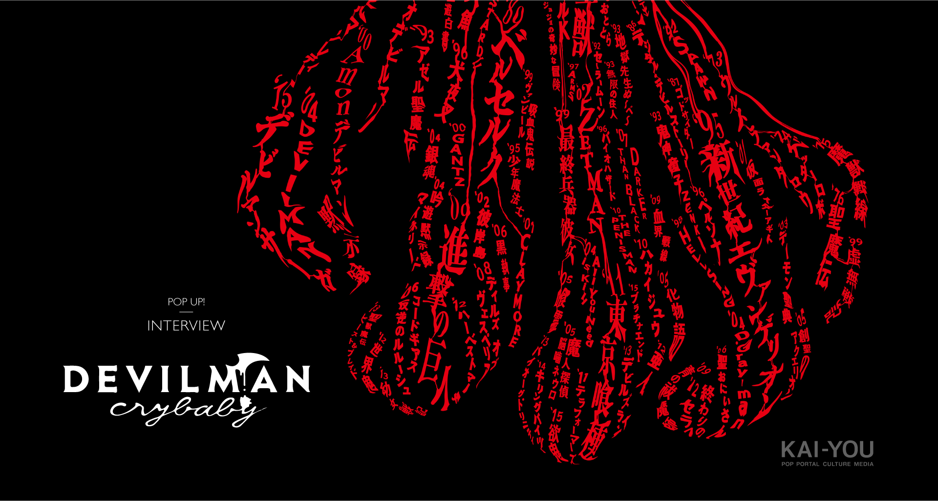 『デビルマン』がなければ、エヴァは生まれなかった? カルチャー史を紐解く