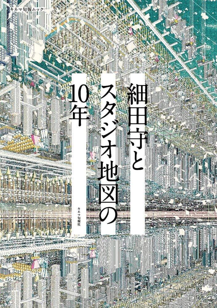 ムック本『細田守とスタジオ地図の10年』で知る『竜とそばかすの姫』舞台裏
