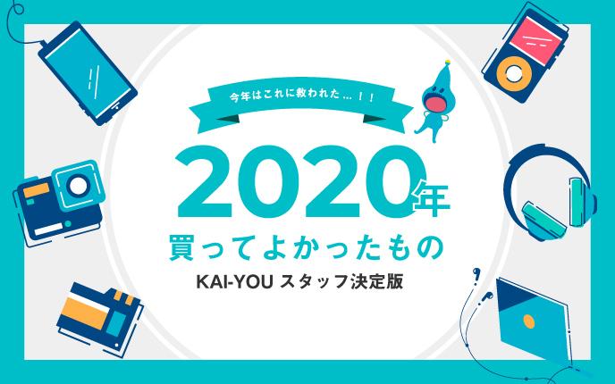 【2020年】KAI-YOU編集部とか開発部が選ぶ、買ってよかったものまとめ