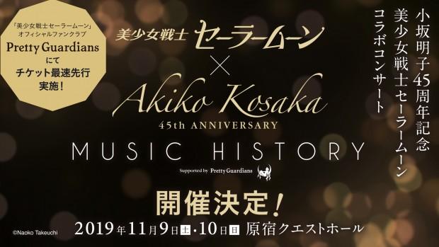小坂明子45周年記念 美少女戦士セーラームーン Music History Supported by Pretty Guardians