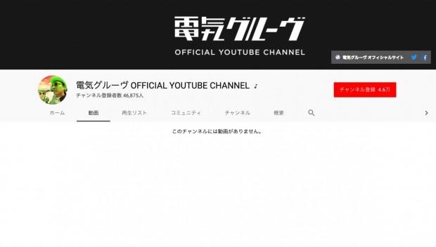 電気グルーヴのYouTubeチャンネル