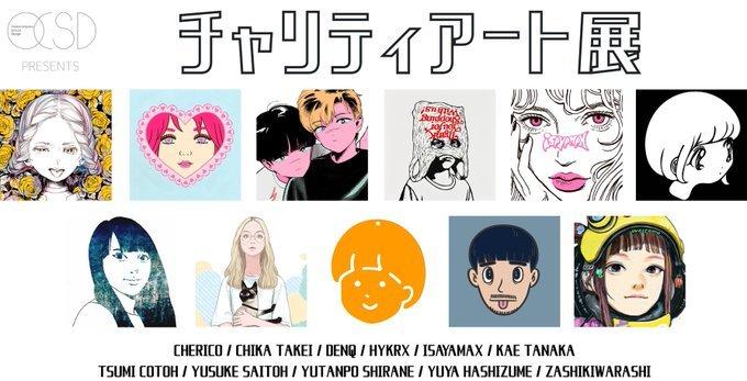 「チャリティアート展」にチェリ子、古塔つみら11名 テーマは「学生・夢」