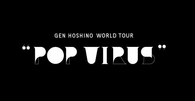 Gen Hoshino POP VIRUS World Tour