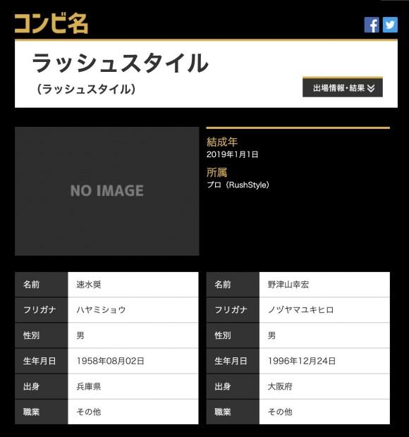 速水さんと野津山さんによるコンビ・ラッシュスタイル/画像はM-1グランプリ公式サイトより