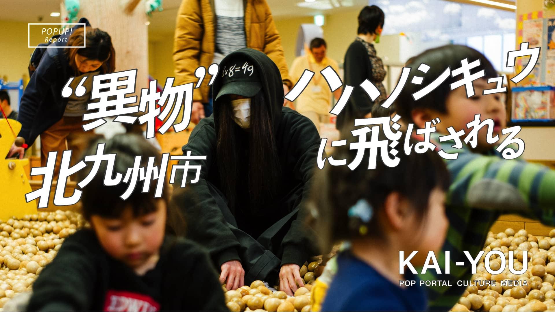 """""""日本一家にいたいラッパー"""" ハハノシキュウ、北九州市に飛ばされて考える"""