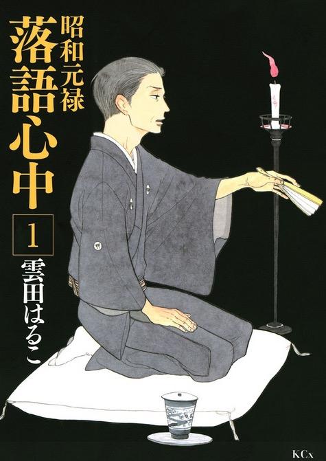 雲田はるこ『昭和元禄落語心中』NHKでドラマ化 八雲役に岡田将生