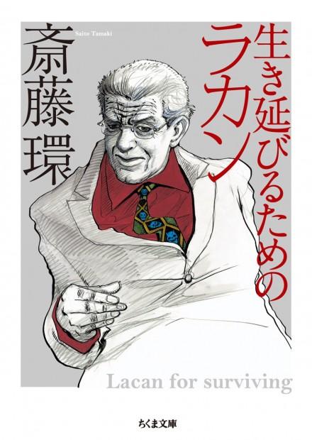 斎藤環『生き延びるためのラカン』