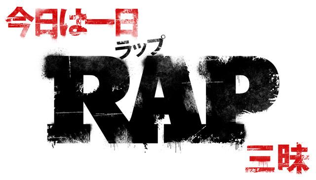 NHK「今日は一日RAP三昧」 宇多丸ら10時間、ラップ40年史語る