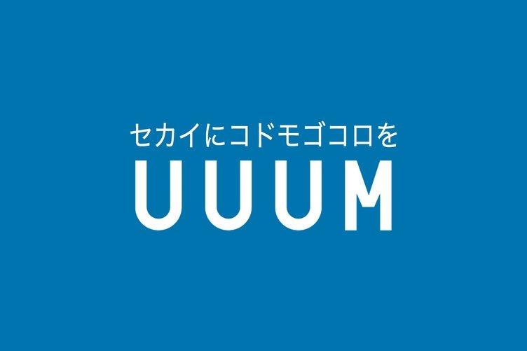 UUUM、誹謗中傷対策チームを設置 断固とした法的措置を基本方針に