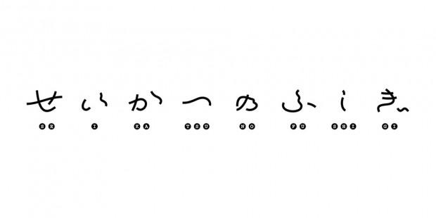 """「せいかつのふしぎ」ロゴデザインは""""スケブリ""""こと杉山峻輔さん"""
