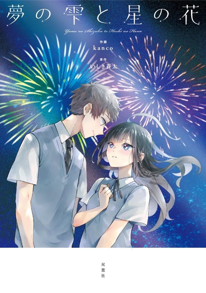 YOASOBI「あの夢をなぞって」の原作小説がコミカライズ化 全国書店に並ぶ