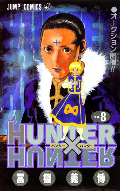 『HUNTER×HUNTER』8巻