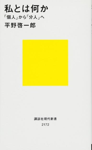 平野啓一郎『私とは何か 「個人」から「分人」へ』