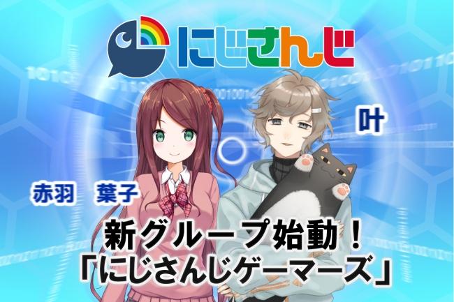 「にじさんじ」ゲーム配信特化グループ誕生 赤羽葉子、叶に注目