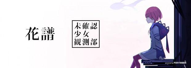 花譜ファンクラブ