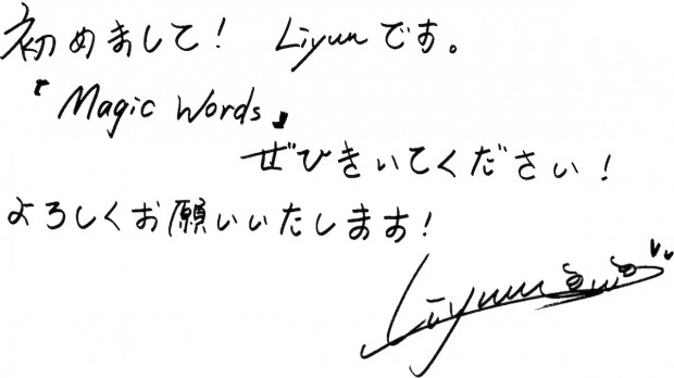 リーユウさんのコメント